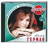 Анна Георман: Золтая коллекция ретро (2 CD)