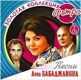 Сборник: Золотая коллекция ретро – Песни Арно Бабаджаняна (2 CD)
