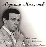 Муслим Магомаев: Воспоминания об Арно Бабаджаняне и Роберте Рождественском (CD)