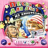 Сборник: Песни для детей из кинофильмов (CD) рождественские песни и колядки сборник для детей с текстами и нотами cd