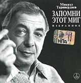 Микаэл Таривердиев: Запомни этот миг – Избранное (2 CD)Микаэл Таривердиев. Запомни этот миг. Избранное – альбом композитора, которого больше знают по музыке к популярным фильмам.<br>
