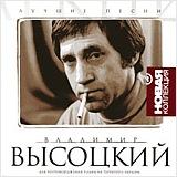 Владимир Высоцкий: Новая коллекция – Лучшие песни. Часть 1 (CD) от 1С Интерес