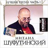 Михаил Шуфутинский. Новая коллекция. Лучшие песни. Часть 1