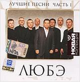 Любэ: Новая коллекция – Лучшие песни. Часть 1 (CD) сборник лучшие песни из кинофильмов cd