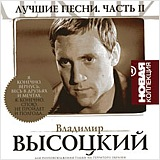 Владимир Высоцкий: Новая коллекция. Часть 2 (CD) от 1С Интерес