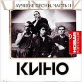 Кино: Новая коллекция – Лучшие песни. Часть 2 (CD) кино – лучшие песни 82 88 cd