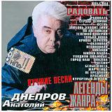 Анатолий Днепров: Легенды жанра – Радовать (CD) анатолий днепров легенды жанра радовать