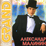Александр Малинин: Grand Collection (CD)