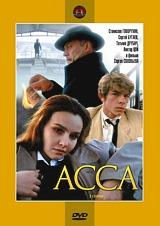 Асса (региональное издание)