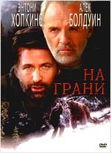 На грани (DVD) фото