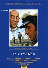 12 стульев (региональное издание)Фильм 12 стульев &amp;ndash; комедийная лента, рассказывающая о похождениях самого, пожалуй, популярного и любимого в народе литературного героя Остапа Бендера<br>