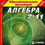 Алгебра, 7–11 классыНастоящее издание объединяет в себе учебник, задачник и справочник и содержит полный курс алгебры в объеме курса средней школы.<br>