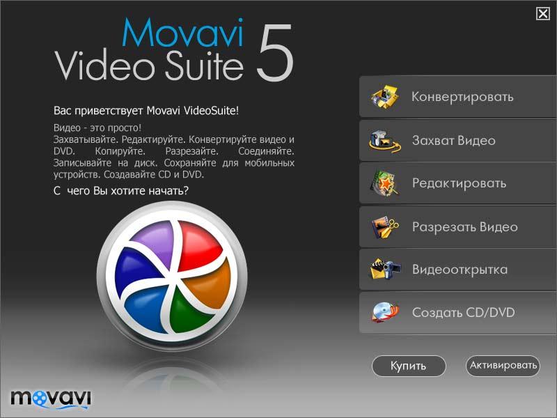 Movavi VideoSuite v5.7.