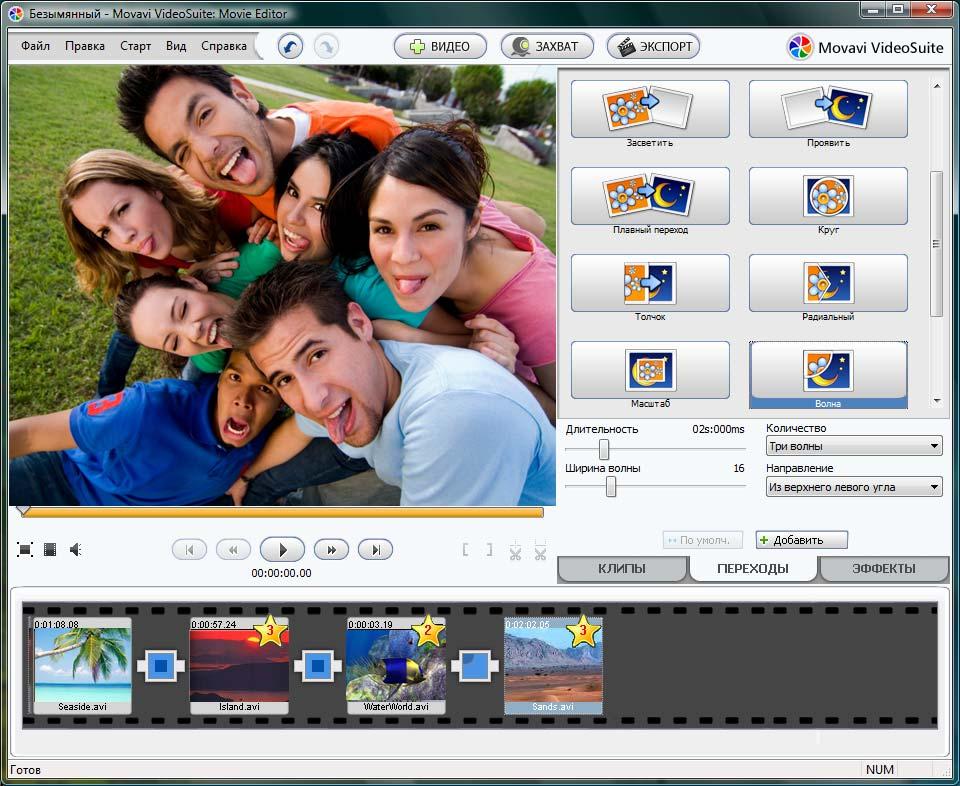 Основные возможности Movavi VideoSuite поможет вам легко работать с