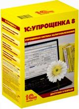 1С:Упрощенка 81С:Упрощенка 8 является специализированной поставкой программы 1С:Бухгалтерия 8. Базовая версия.<br>