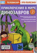 Готовимся к школе. Приключения в мире динозавров. ИнтерактивныйDVD (региональноеиздание)