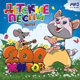 Сборник: Детские песни – 200 хитов. Часть 1 (CD) рождественские песни и колядки сборник для детей с текстами и нотами cd