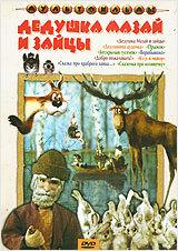 Дедушка Мазай и зайцы. Сборникмультфильмов (региональноеиздание)