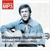 Владимир Высоцкий: Коллекция легендарных песен (CD)