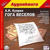 Гога Веселов от 1С Интерес