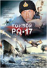 Конвой PQ-17 (региональноеиздание)27 июня 1942 года из Рейкьявика в Архангельск вышел караван судов, получивший кодовое название: PQ-17. Путь кораблей с грузами для России лежал через северную Атлантику, где их ждали леденящий ветер, штормящее море и смертельные атаки немецких субмарин и бомбардировщиков<br>