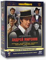 Фильмы Андрея Миронова. Том2 (5DVD)