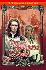 Одиссея капитана Блада (региональноеиздание)