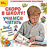 Скоро в школу! Учимся читать скоро в школу тренируем сообразительность