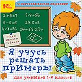 Я учусь решать примеры. 1–6классыКаждый родитель хочет, чтобы его ребенок умел решать примеры и получал удовольствие от процесса решения. На диске представлен курс обучения решению примеров разного уровня сложности для учащихся 1-6-х классов.<br>