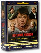 Фильмы Евгения Леонова. Том1 (5DVD) (полная реставрация звука и изображения) не горюй ремастированный dvd