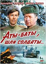 Аты-баты, шли солдаты... (региональноеиздание)