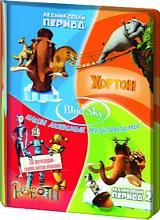 Blue Sky: Ледниковый период 1–2, Хортон, Роботы (4DVD) Ice Age / Ice Age 2: The Meltdown / Horton Hears a Who / RobotsЛюбимые мультфильмы производства кинокомпании Blue Sky: «Ледниковый период»,&amp;nbsp;«Ледниковый период 2»,&amp;nbsp;«Хортон»,&amp;nbsp;«Роботы»<br>
