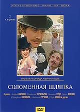 Соломенная шляпка (региональное издание) (DVD)  цена и фото