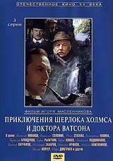 Приключения Шерлока Холмса и доктора Ватсона. 3серии (региональное издание)