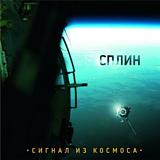 Сплин: Сигнал из космоса (CD)