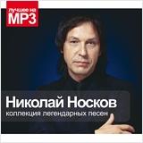 Николай Носков. Коллекция легендарных песен