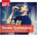 Ляпис Трубецкой: Коллекция легендарных песен (CD)
