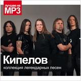 Кипелов: Коллекция легендарных песен (CD)