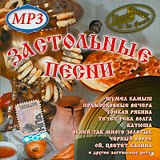 Сборник: Имена на все времена – Застольные песни (CD)