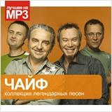 Чайф: Коллекция легендарных песен (CD)