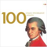 Вольфганг Амадей Моцарт: 100 лучших произведений Моцарта (CD)