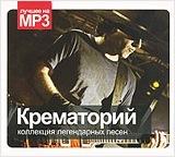 Крематорий: Коллекция легендарных песен (CD)