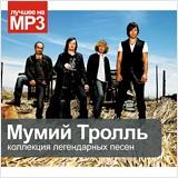Мумий Тролль: Коллекция легендарных песен (CD) edith piaf 200 легендарных песен часть 1 компакт диск mp3 rmg