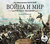 Толстой Л.Н. Война и мир (4 CD) война и мир серия 4