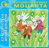 Вольфганг Амадей Моцарт: Классическая музыка для детей – Волшебная музыка Моцарта (CD)