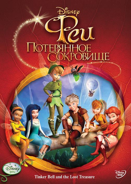 Феи. Потерянное сокровище (региональноеиздание) Tinker Bell and the Lost Treasure