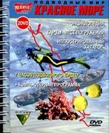 Видеоэнциклопедия: Подводный мир. Красное мореЭтот DVD диск можно смотреть как обычный фильм, но это не главное его назначение и особенность<br>