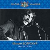 Михаил Боярский: Лучшие Песни. Часть 2 (CD) кино – лучшие песни 88 90 cd