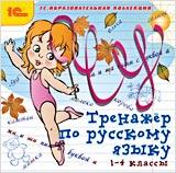 Тренажер по русскому языку, 1–4 классы