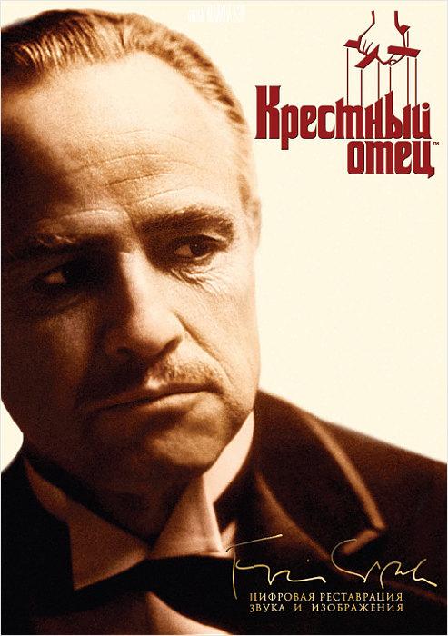 Крестный отец (региональноеиздание) The GodfatherФильм Крестный отец создан по одноименному роману Марио Пьюзо (1969 г.). Это криминальная сага, повествующая о нью-йоркской сицилийской мафиозной семье Корлеоне, иохватывающая период 1945&amp;ndash;1955 годов<br>